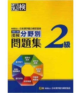 Kanken 2 Kyu Bunyabetu Mondaishu (spezielle Übungen für die Kanken-Prüfung Stufe 2 - Teil 2)