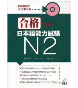Gokaku Dekiri (Stufe 2) – enthält eine CD