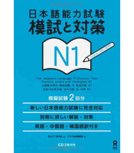 The Japanese Language Proficiency Test N1- Practice Exams and Strategies - Vol 1 (enthält CD)