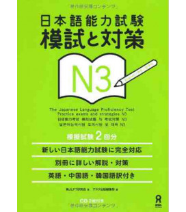 The Japanese Language Proficiency Test N3- Practice Exams and Strategies -Vol 1 (enthält CD)