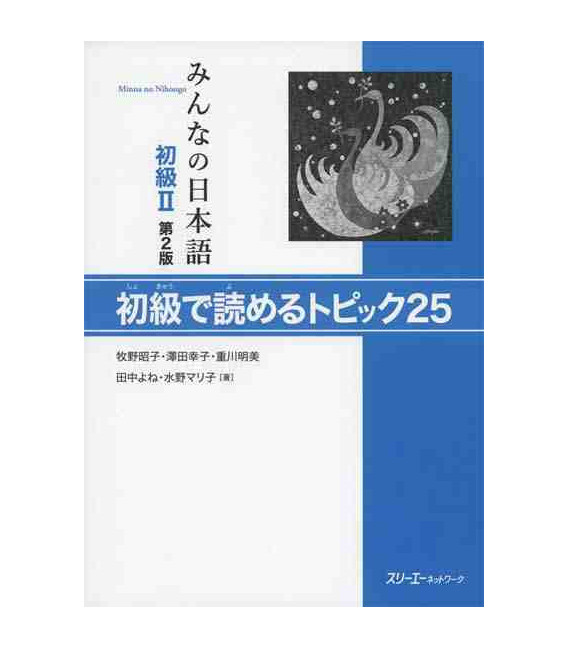 Minna no Nihongo Grundstufe 2- Leseverständnis (Shokyu 2 - Shokyu de yomeru topikku 25) 2. Auflage