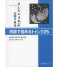 Minna no Nihongo 2- Leseverständnis (2. Auflage)