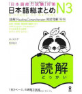Nihongo So-Matome (Reading Comprehension N3)