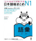 Nihongo So-Matome (Vocabulary N1)