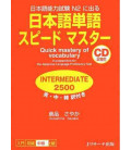 Quick Mastery of Vocabulary- In preparation for the JLPT (Nôken 2)- Incluye 2 CD de audio