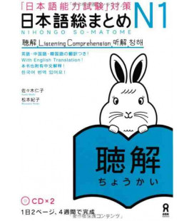 Nihongo So-Matome (Listening Comprehension N1)- (enthält 2 CDs)