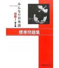 Minna no Nihongo Grundstufe 1 - Übungsbuch (Shokyu 1 - Hyojun Mondaishu) 2. Auflage