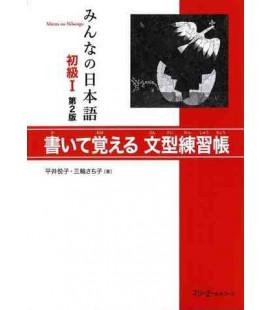 Minna no Nihongo Grundstufe 1- Übungsbuch für Satzmuster (Shokyu 1) 2. Auflage