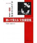 Minna no Nihongo 1- Übungsbuch für Satzmuster (2. Auflage)