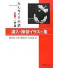 Minna no Nihongo 1- Donyu (Ilustraciones de modelos de oraciones)- Segunda Edición