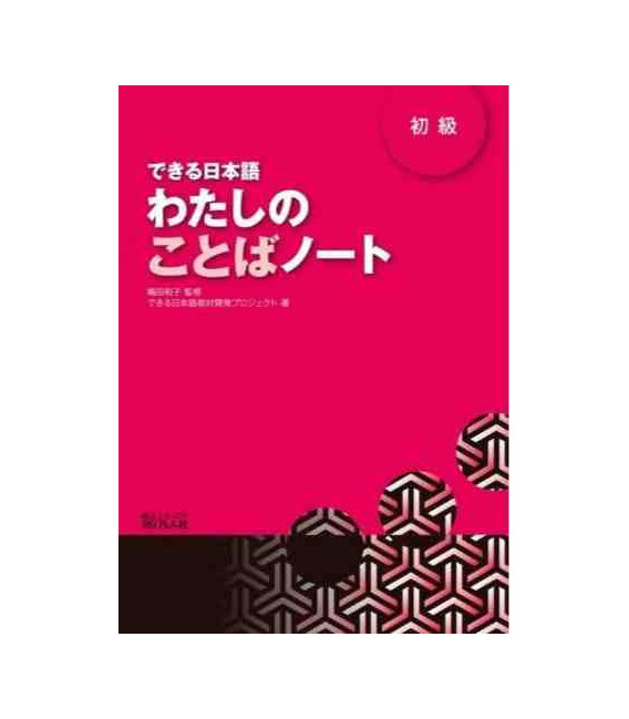 Dekiru Nihongo 1 - Beginner Level (A Supplementary Textbook on Vocabulary)
