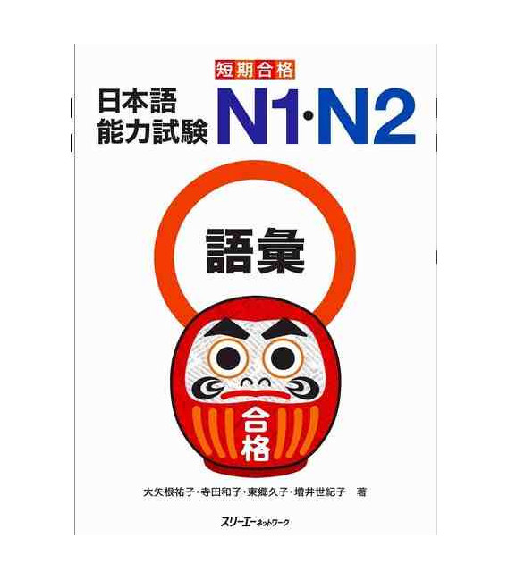 Preparación del Nôken N1 y N2 (Vocabulario)