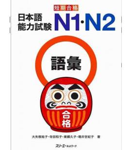 Vorbereitung der JLPT-Prüfung N1 und N2 (Vokabular)