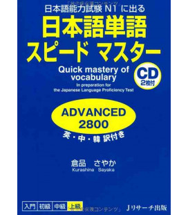 Quick Mastery of Vocabulary- in Preparation for the JLPT 1 - enthält 2 CDS