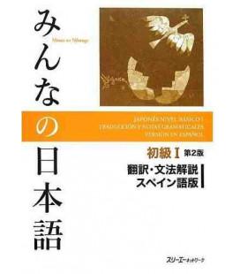 Minna no Nihongo 1- Übersetzungen und grammatikalische Erklärungen auf Spanisch (2. Auflage) – Grundstufe 1