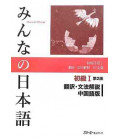 Minna no Nihongo Shokyu I (Translation & Grammar Notes in CHINESE - Second Edition)