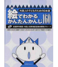 E de Wakaru Kantan Kanji 160 (160 wesentliche kanji mit Hilfe von Kinderbildern)