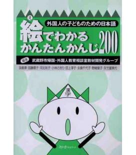 E de Wakaru Kantan Kanji 200 (200 wesentliche kanji mit Hilfe von Kinderbildern)