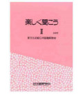 Tanoshiku Kikou 2 (Hörverstehen der Bunka-Methode)- enthält 2 CDs