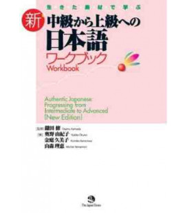 Authentic Japanese (Workbook) - Progressing from Intermediate to Advanced- (Neuauflage)