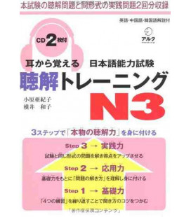 Japanese Language Proficiency Test N3 (Learn Listening Through Auditory Learning) enthält zwei CDs