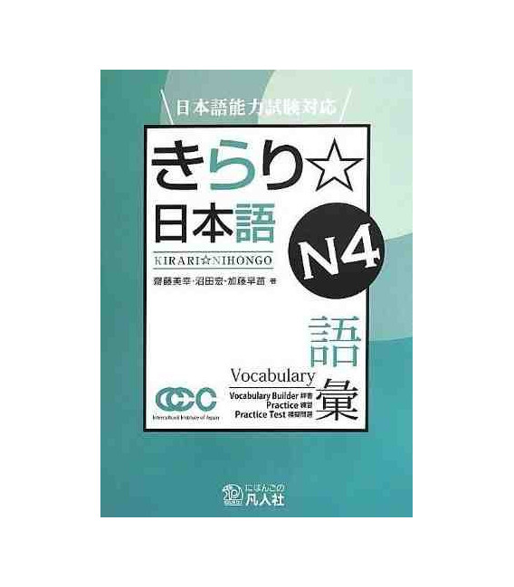 Kirari Nihongo N4 Goi (Vocabulary)