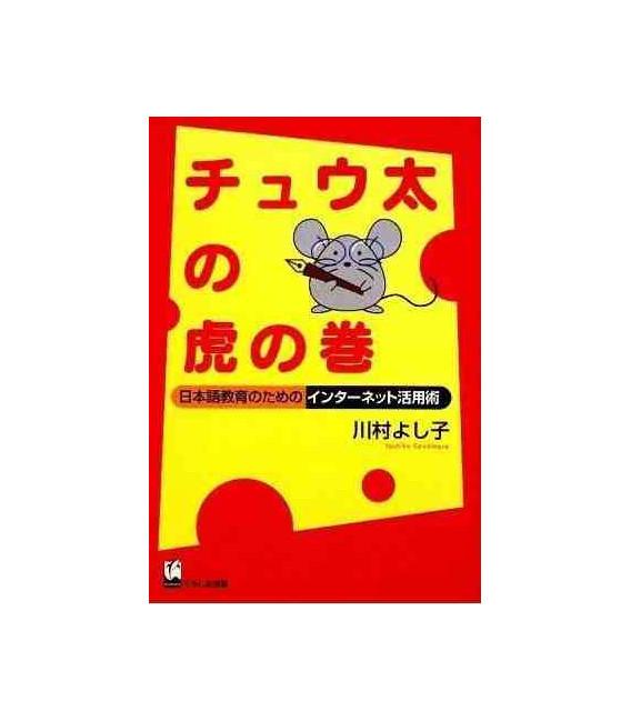 Chota No Toranomaki (Reading Tutor)