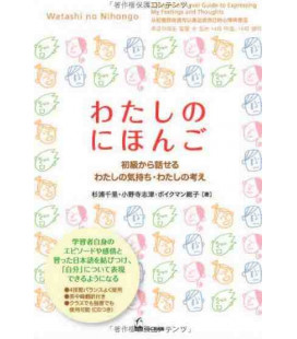 Watashi no Nihongo (A Beginners Level Guide to Expressing my Feelings and Thoughts)- (enthält eine cd)