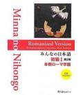 Minna no Nihongo Grundstufe 1- Lehrbuch Romanized version - (Honsatsu - Shokyu 1) - 2. Auflage – enthält eine CD