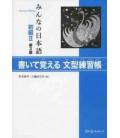 Minna no Nihongo Grundstufe 2- Übungsbuch für Satzmuster (Shokyu 2) 2. Auflage