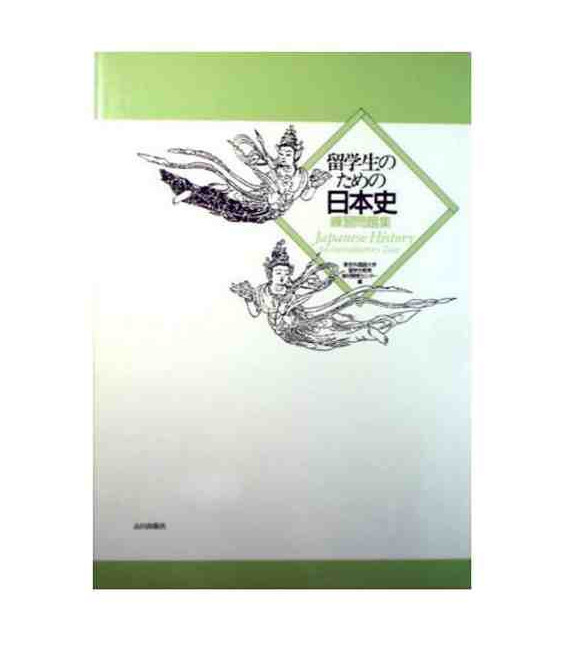 Japanese History for international students (An introductory text) workbook