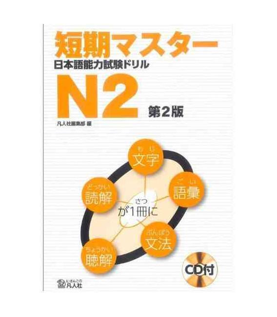 Entrenamiento Intensivo para el Nihongo Noryoku Shiken N2- Segunda Edición (Incluye CD)