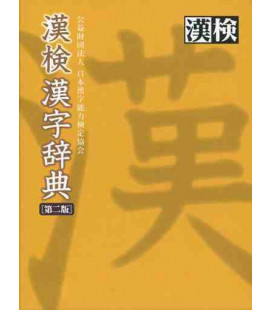Kanken (Kanji-Wörterbuch) - Neuauflage