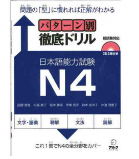 JLPT Japanese Language Proficiency Test Drills Level 4 (ALC) - enthält eine cd