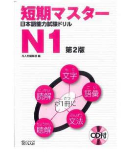 Intensivtraining für Nihongo Noryoku Shiken N1 (2. Auflage)-enthält CD