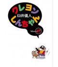 Shin Chan (Vol.47)