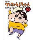 Shin Chan (Vol.50)