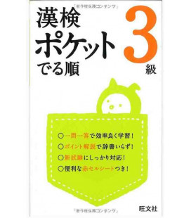 Kanken Pocket Derejun (in order of appearance) 3Kyuu