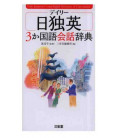 Daily Japanese-German-English Dictionary of Conversation (zweifarbige Ausgabe) – Ausgabe von 2006