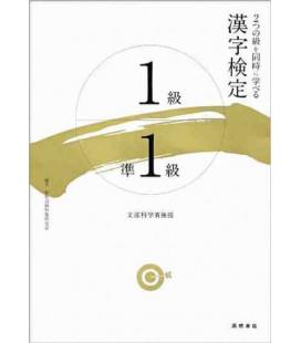 Kanji kentei ikkyu & jun'ikkyu (Kanken Prüfung)