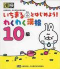 Wakuwaku Kanken 10 (für Kinder)