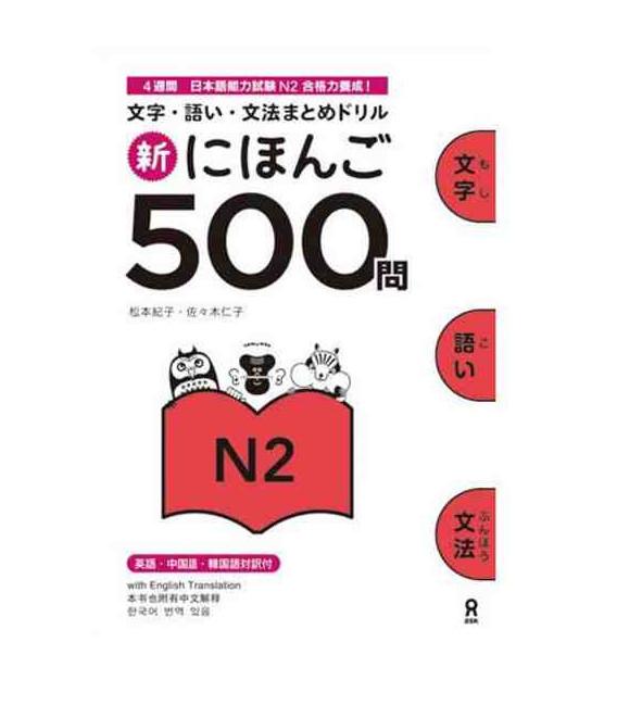 Shin Nihongo 500 Mon - JLPT N2 (Kanji, Vocabulary and Grammar - 500 Questions for JLPT)