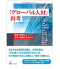 Global Jinzai Saiko (Thinking of Internationalization of Japan from Language and Education)