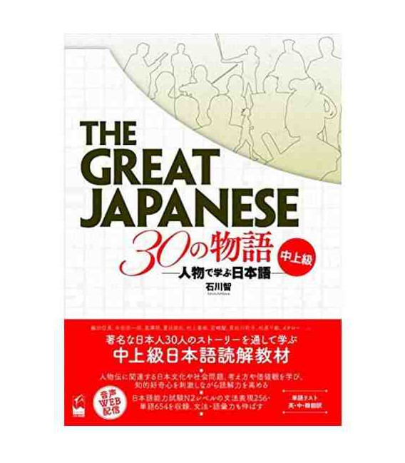 The Great Japanese- Upper-Intermediate Reading (Free audio download)