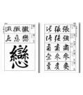 Shodo Santai- Diccionario de Kanji con tres diferentes estilos caligráficos