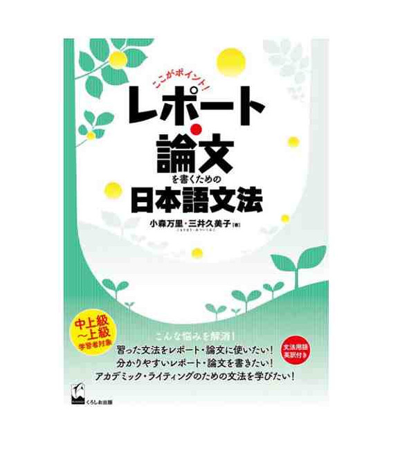 Japanese Grammar for Writing Reports and Treatises (Repouto ronbun wo kakutameno nihongo bunpoo)