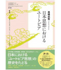 Japanese Studies for Japanese Learners 1 - Eutopia of Japanese Thought (Advance Reading)