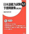 Nihongo Noryoku Shiken N1 Yoso Mondaishu (enthält eine CD) – Simulation der JLPT-Prüfung 1 – Überarbeitete Auflage