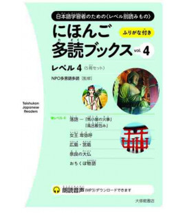 Nihongo Tadoku Books Band 4 - Taishukan Japanese Graded Readers 4 (kostenloser Audio-Download)