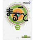 Marugoto: Grundstufe A2 - Mittelstufe B1 (in einem einzigen Buch)